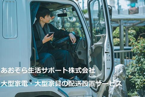 あおぞら生活サポート大型家電大型家具の配送写真.jpg