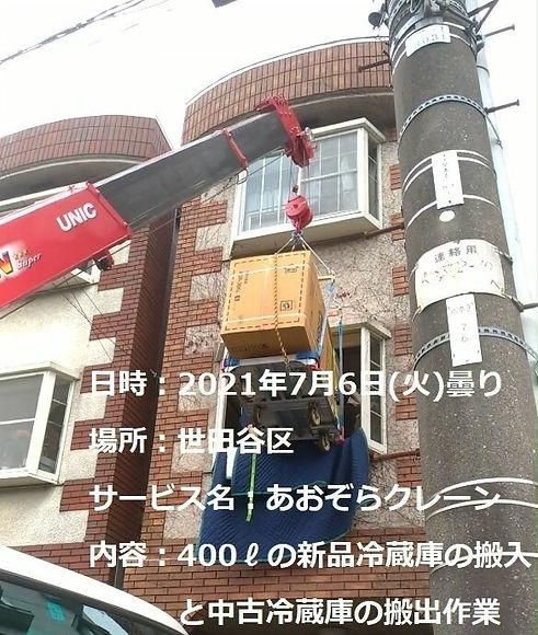 あおぞら生活サポート株式会社クレーン作業_edited.jpg