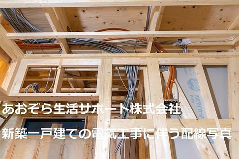 あおぞら生活サポート新築一戸建ての電気工事に伴う配線写真.jpg