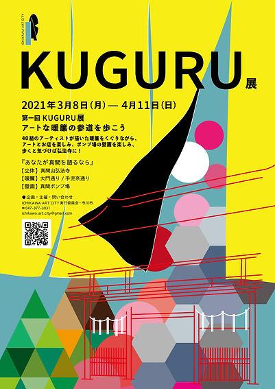 kuguruA2最終.jpg