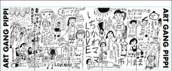 13 湊麻未(ARTGANGPIPPI)画像