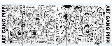 13 湊麻未(ARTGANGPIPPI)画像.jpg