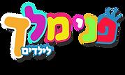 לוגו3.png