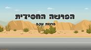 פגוש_את_המדבר.png