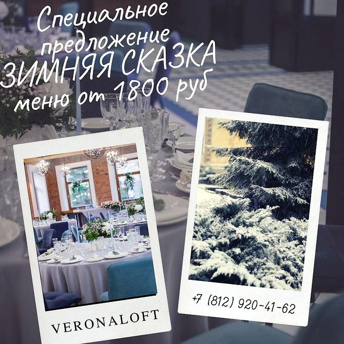 Зимняя сказка 3-2.jpg