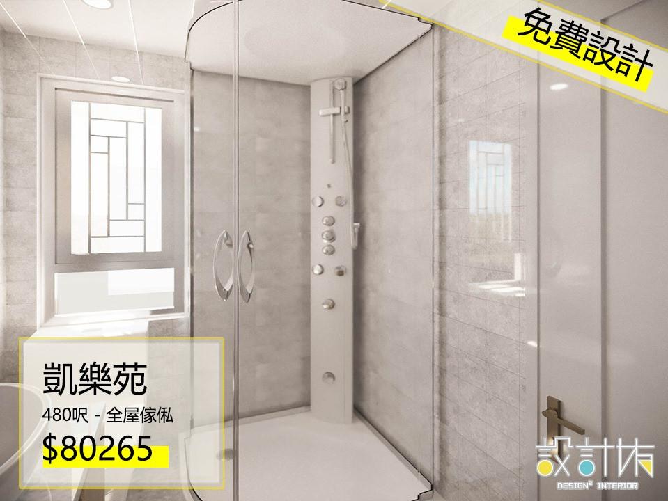 長沙灣 凱樂苑48010.jpg