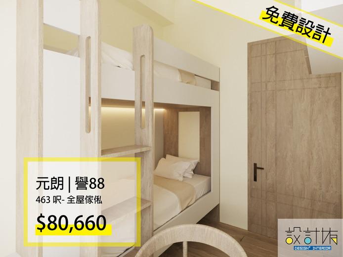 元朗 譽8805.jpg