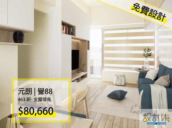 元朗 譽8801.jpg