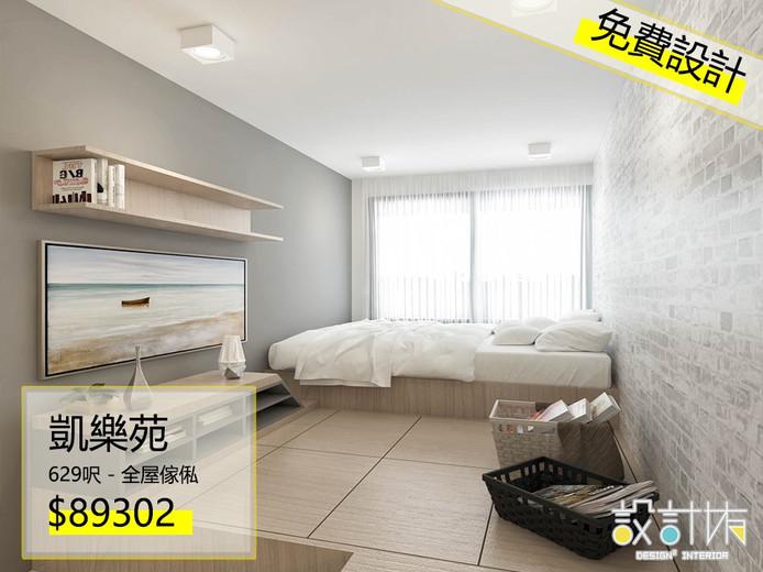 長沙灣 凱樂苑62902.jpg