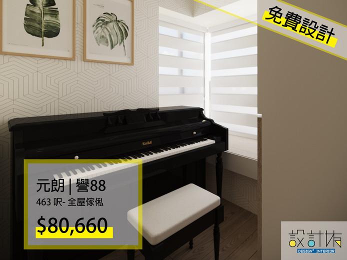 元朗 譽8807.jpg