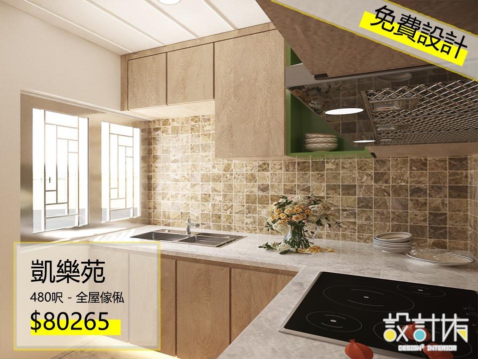 長沙灣 凱樂苑48007.jpg