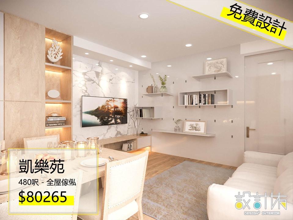 長沙灣 凱樂苑48001.jpg