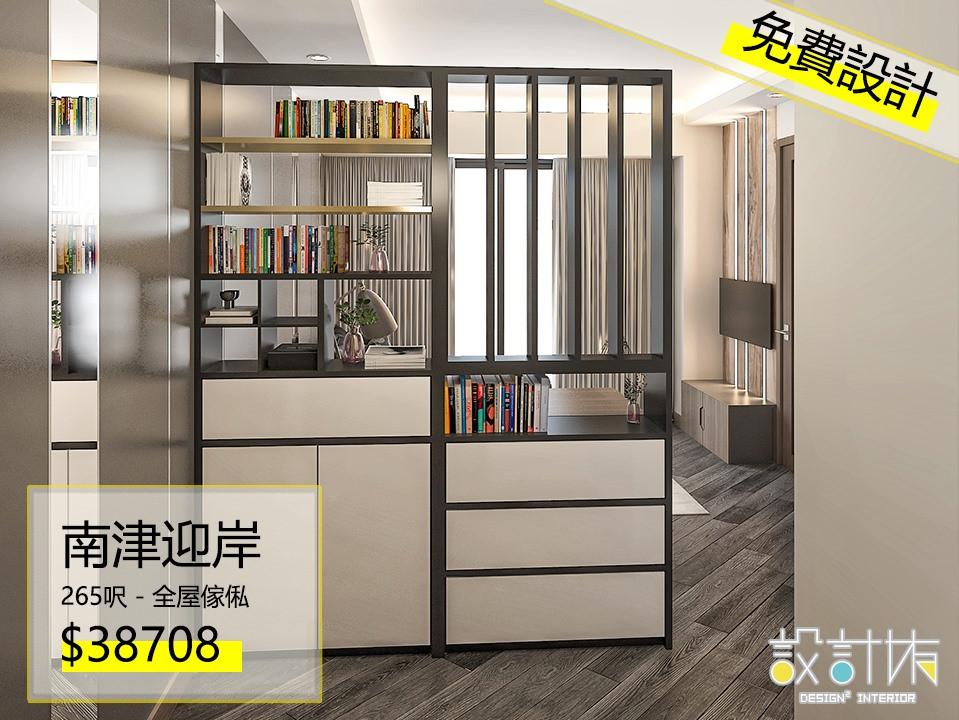 香港仔 南津迎岸03.jpg