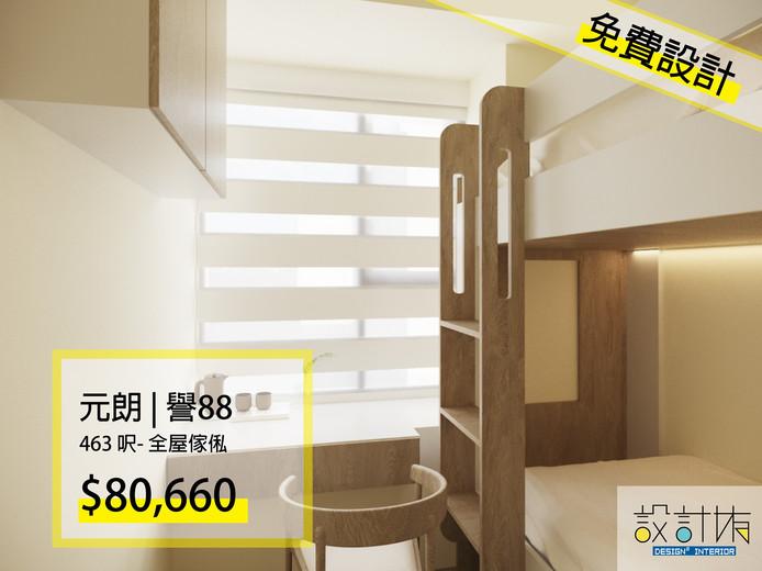 元朗 譽8806.jpg