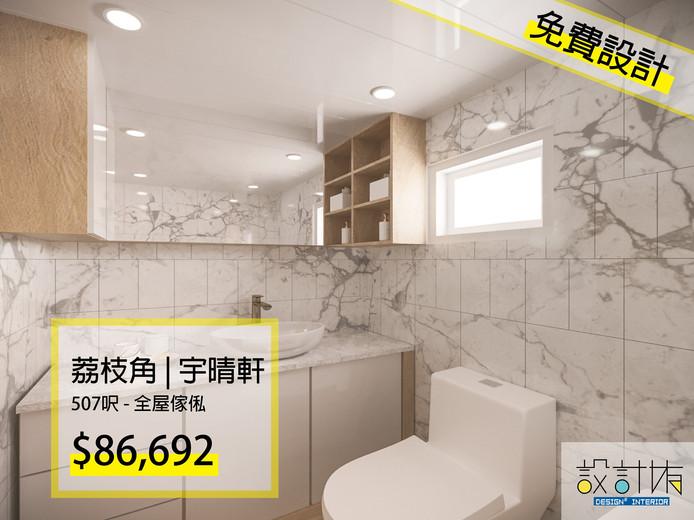 荔枝角 宇晴軒09.jpg