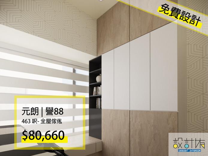 元朗 譽8808.jpg