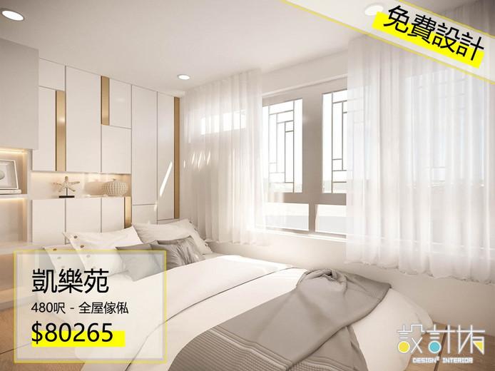 長沙灣 凱樂苑48004.jpg