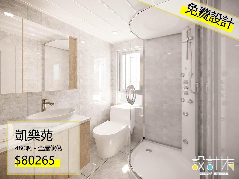 長沙灣 凱樂苑48009.jpg