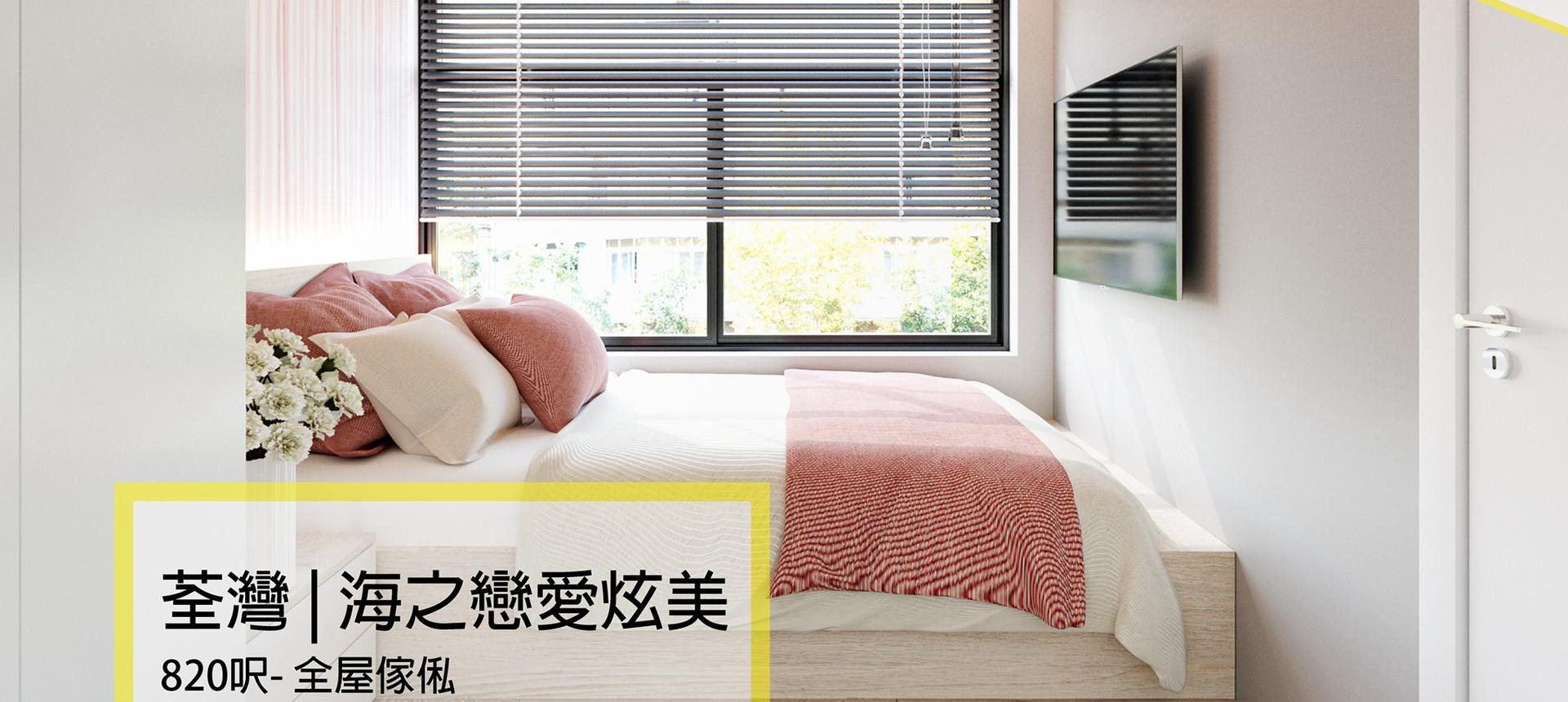 荃灣 海之戀愛炫美03.jpg