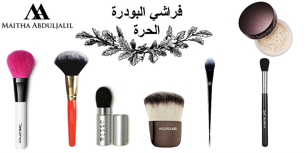 فراشي البودرة الحرة والبنانا بودر