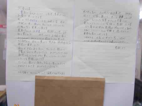 お客様から感謝の手紙を頂戴しました。