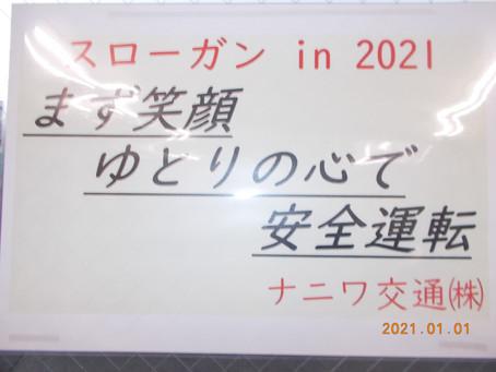 ナニワ交通の2021年 スローガン