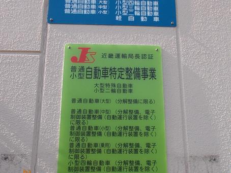 整備工場が近畿運輸局長認証の普通小型自動車特定整備事業を取得しました。
