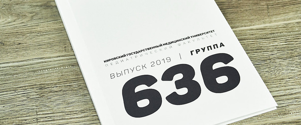 Полиграфические выпускные альбомы в Кирове