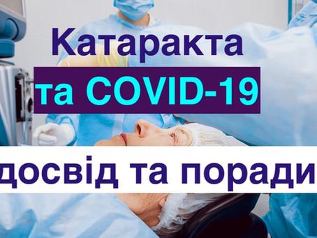 Катаракта під час COVID-19: досвід та поради