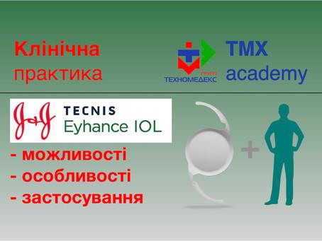 """Вебінар """"Клінічне застосування монофокальної ІОЛ що надає проміжний зір J&J Tecnis Eyhance"""""""