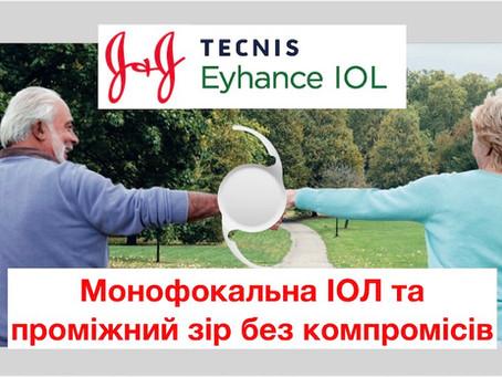 Монофокальна ІОЛ що надає проміжний зір: коротко про Eyhance