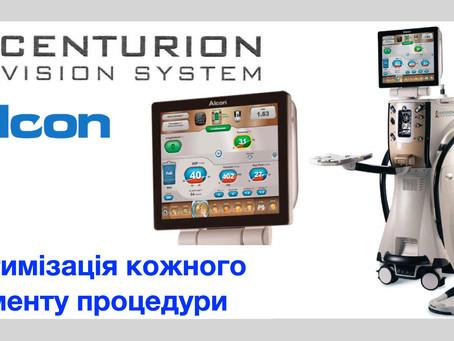 Alcon Centurion - оптимізація кожного моменту процедури