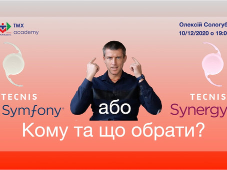 Symfony або Synergy: кому та що обрати?