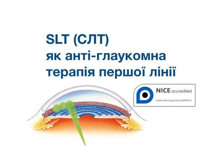 SLT затверджено як NICE guidelines.
