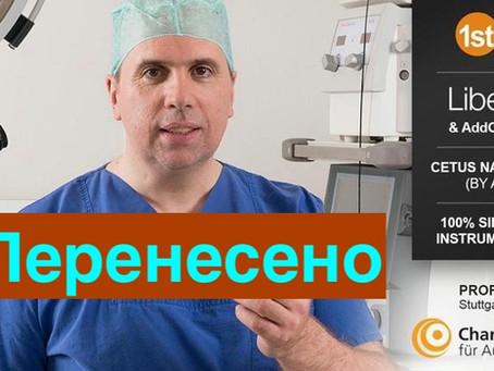 AddOn жива хірургія - перенесено