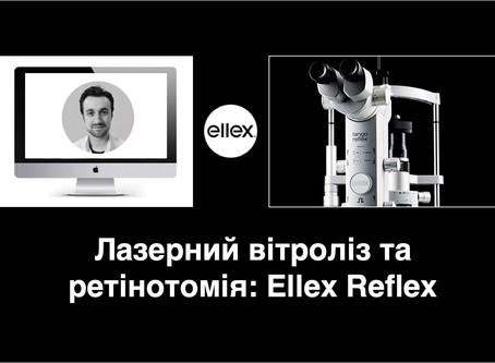 Вебінар російською від ELLEX: LFT - лазерне лікування деструкції склистого тіла та ретінотомія