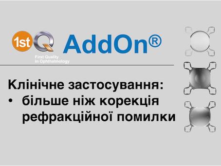 Клінічне застосування 1stQ AddOn: більше ніж корекція рефракційних сюрпризів.