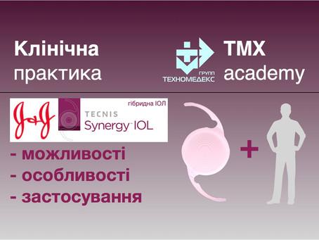 Анонс та клінічне застосування гібридної ІОЛ J&J Tecnis SYNERGY