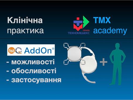 """Вебінар """"Практика застосування 1stQ AddOn"""""""