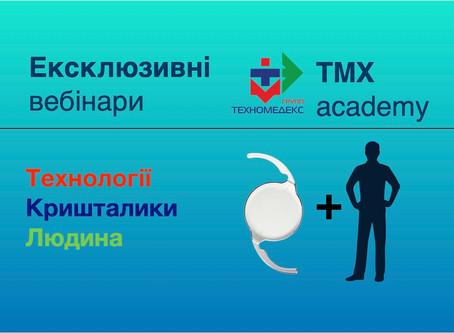 Ексклюзивні вебінари TMX academy цього літа