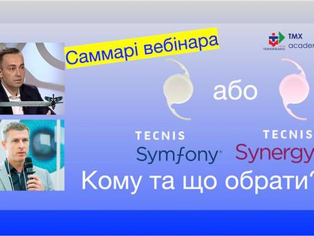 Що краще обрати: Symfony або Synergy?