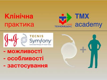 """Вебінар """"Клінічне застосування преміальної EDOF ІОЛ J&J Tecnis Symfony"""""""