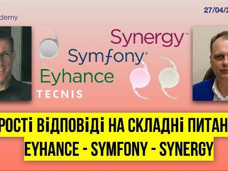 Сучасні ІОЛ та прості відповіді на складні питання: Eyhance - Symfony - Synergy