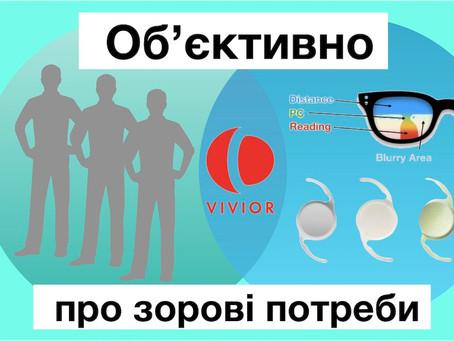 Об'єктивні дані про зорові потреби: VIVIOR допоможе!