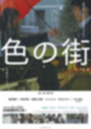 色の街・ポスター表.jpg