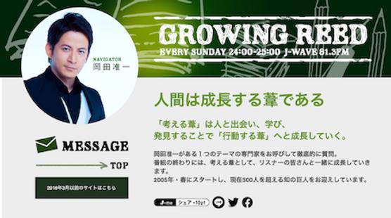 growingreed_ver2.png