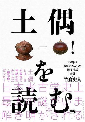 土偶を読むカバー(低画質).jpg