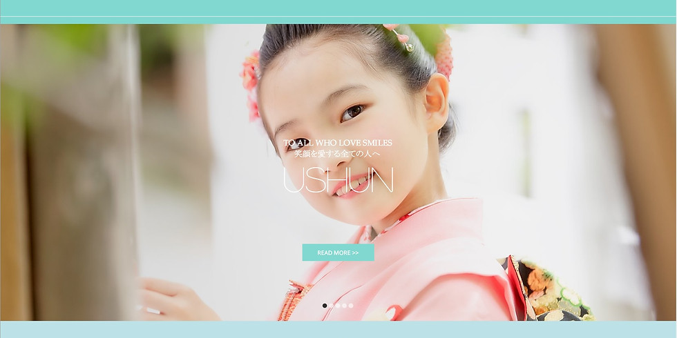 Ushunのホームページがリニューアル