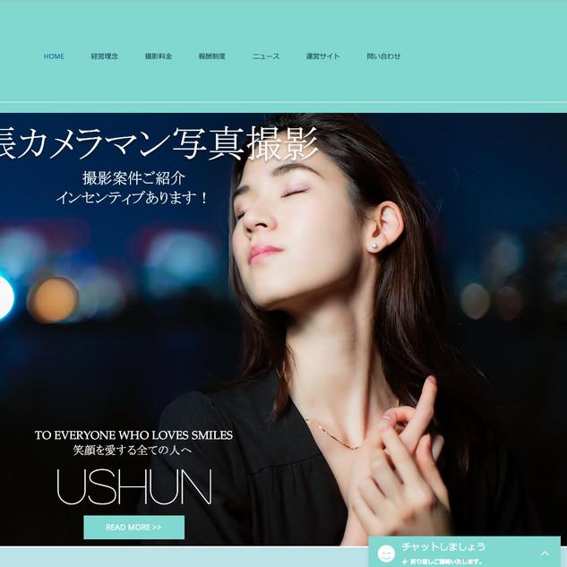 STUDIO USHUN OFFICIAL