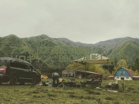 ソロキャンも仲間とのキャンプも出張撮影します!